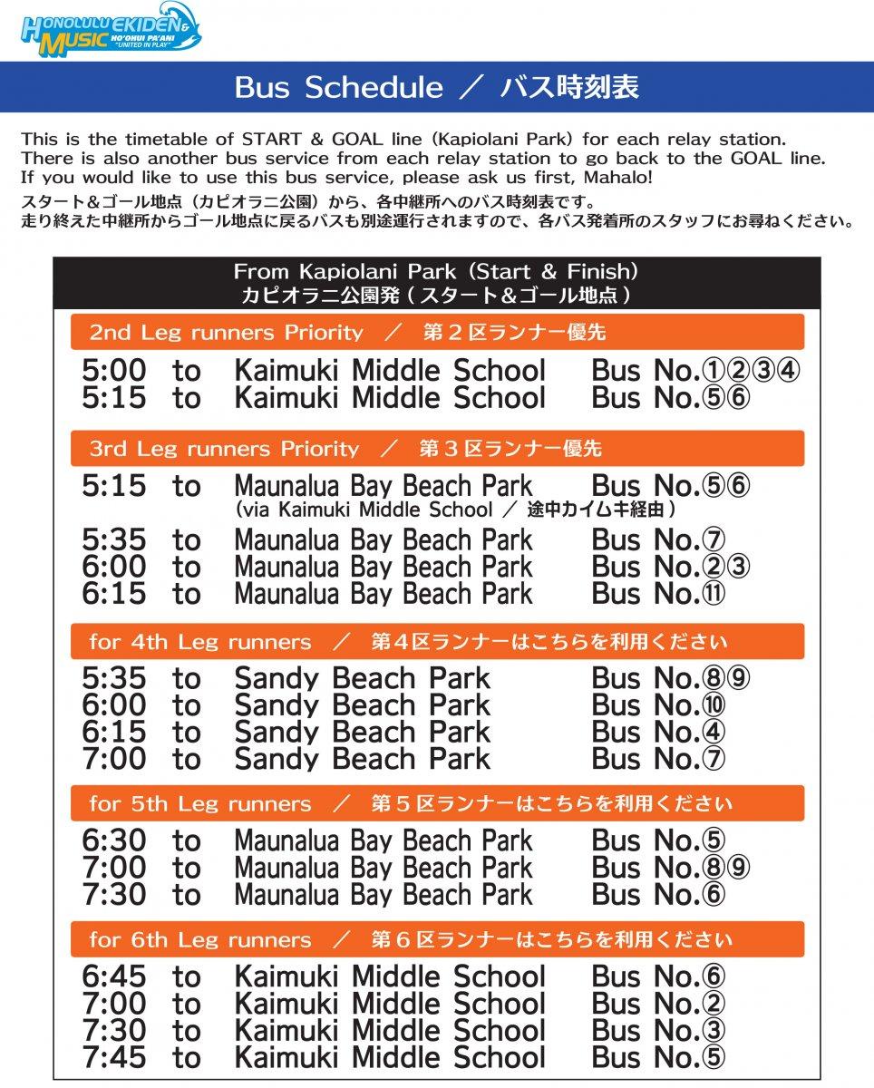 kapiolanipark-bus_schedule_0517